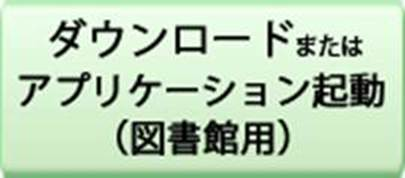 http://kjsystems.sakura.ne.jp/kotenlibrary/image/webwaka_installbtn_t.png