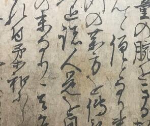 Detail of the kuzushiji, the manuscript's handwritten calligraphic script