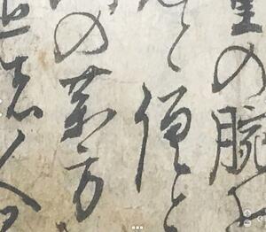 Detail of the kuzushiji, the manuscript's handwritten calligraphic script.