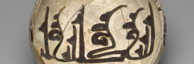 Bowl with Arabic inscription in Kufic script