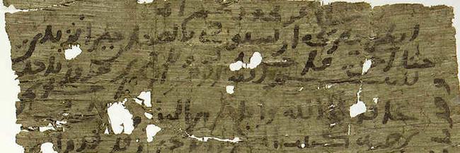 Yale papyrus