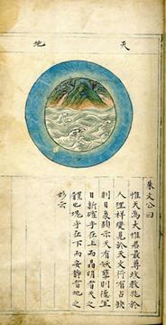 Page image from 御製天元玉曆祥異賦 Yu zhi tian yuan yu li xiang yi fu 明末[1628-1644]蘭格抄本 Manuscript Between 1628-1644, Ming Dynasty (1368-1644)