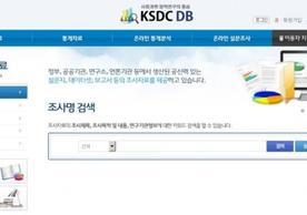 KSDC DB