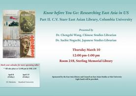 C.V. Starr East Asian Library at Columbia University