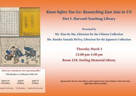 Know before you go: Harvard-Yenching Library