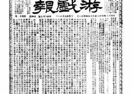 Xiao Bao, Shi Bao, The China Press