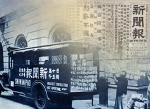 Sin Wan Pao 新聞報, 1893-1949