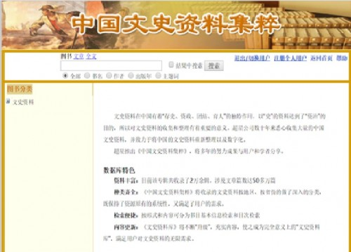 Collection of Chinese Literature and History database 中国文史资料集粹